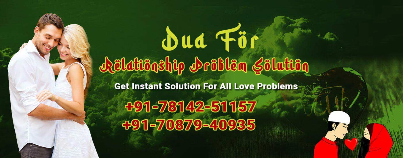 Dua For Relationship Problem